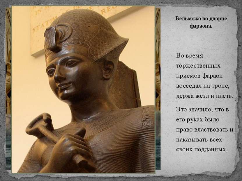 Вельможа во дворце фараона. Во время торжественных приемов фараон восседал на...