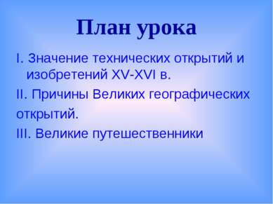 План урока I. Значение технических открытий и изобретений XV-XVI в. II. Причи...