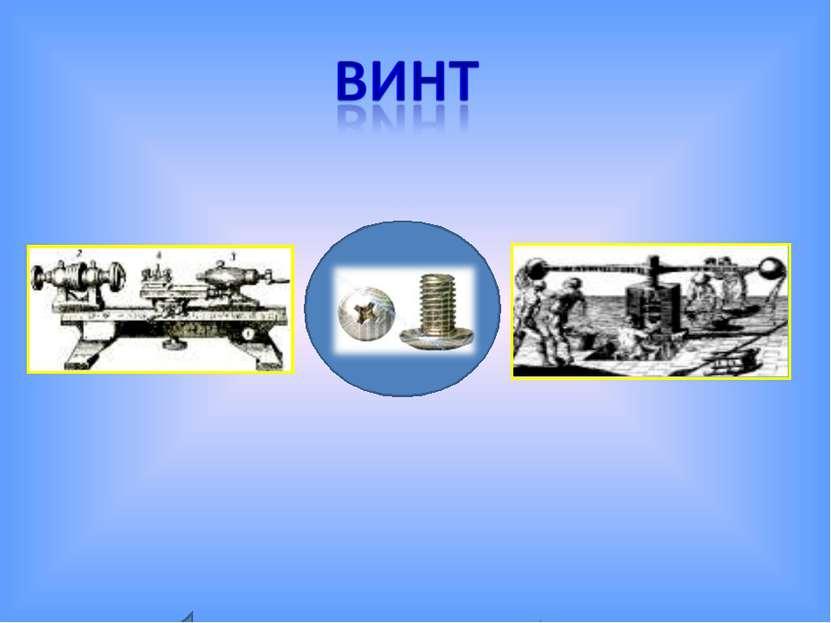 Водяной двигатель Пресс Токарный станок