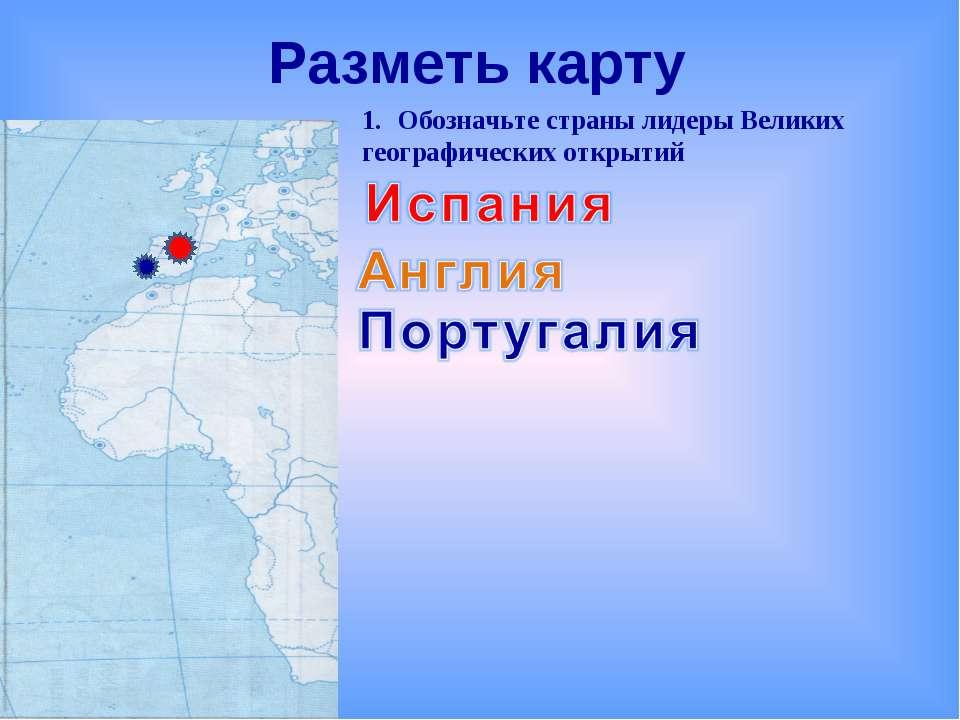 Разметь карту Обозначьте страны лидеры Великих географических открытий