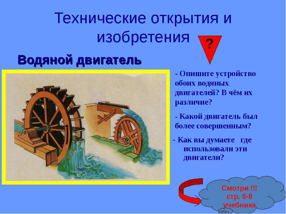 Технические открытия и изобретения Водяной двигатель - Как вы думаете где исп...