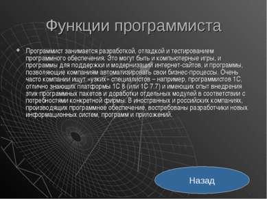 Функции программиста Программист занимается разработкой, отладкой и тестирова...
