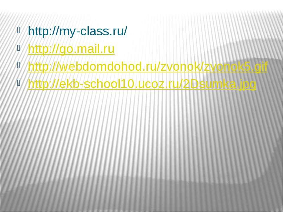 http://my-class.ru/ http://go.mail.ru http://webdomdohod.ru/zvonok/zvon...