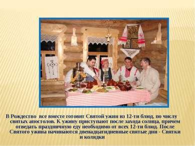 В Рождество все вместе готовят Святой ужин из 12-ти блюд, по числу святых апо...