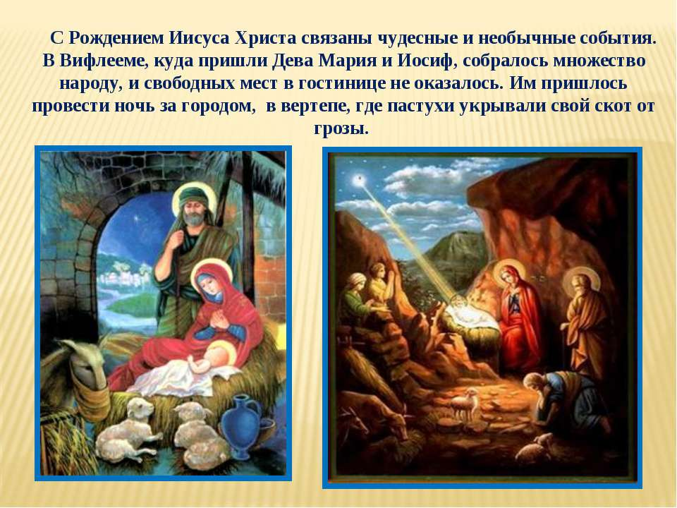 С Рождением Иисуса Христа связаны чудесные и необычные события. В Вифлееме, к...