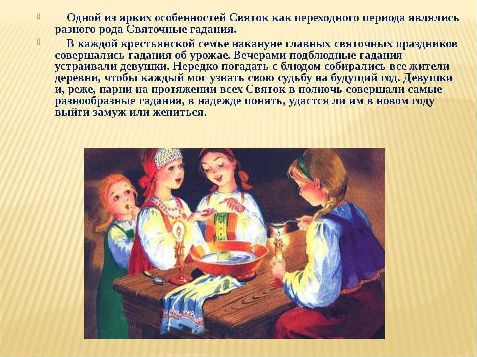 Одной из ярких особенностей Святок как переходного периода являлись разного р...