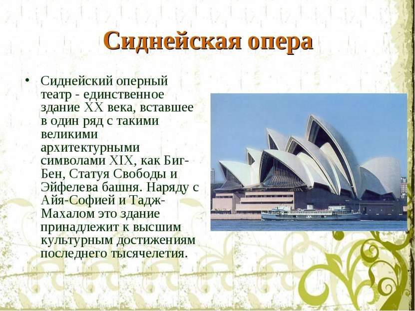 Сиднейская опера Сиднейский оперный театр - единственное здание XX века, вста...