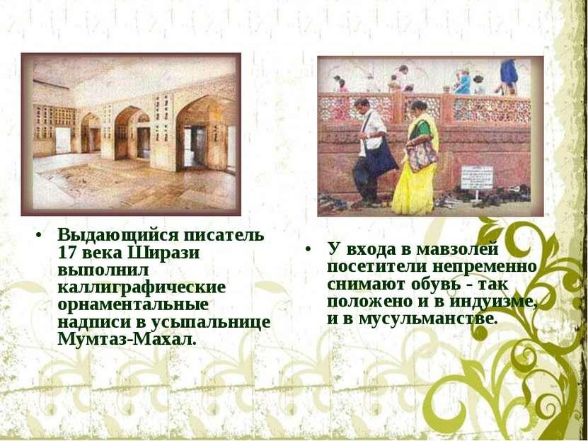 Выдающийся писатель 17 века Ширази выполнил каллиграфические орнаментальные н...
