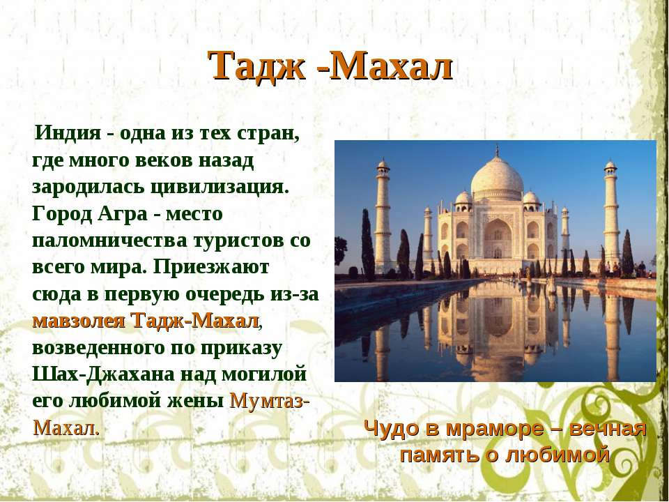 Тадж -Махал Индия - одна из тех стран, где много веков назад зародилась цивил...