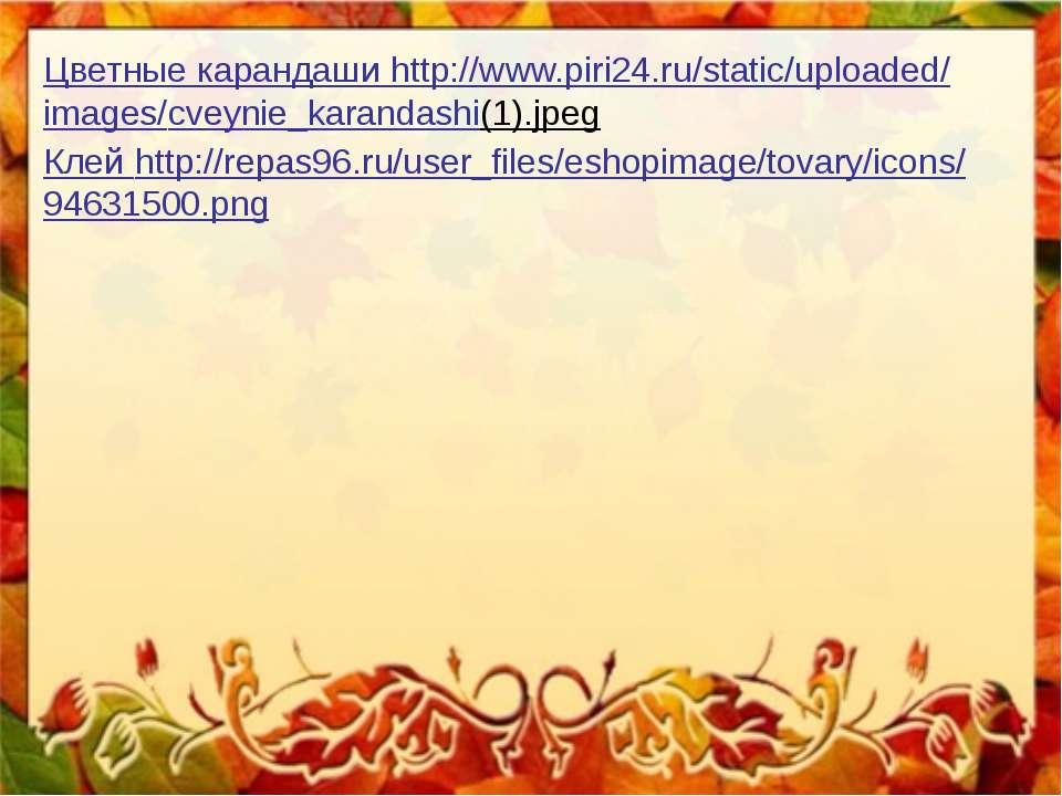 Цветные карандаши http://www.piri24.ru/static/uploaded/ images/cveynie_karand...