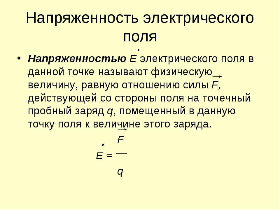 Напряженность электрического поля Напряженностью Е электрического поля в данн...