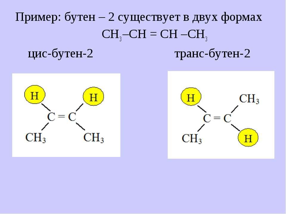 Пример: бутен – 2 существует в двух формах СН3 –СН = СН –СН3 цис-бутен-2 тран...