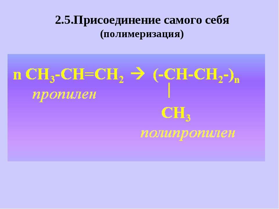 2.5.Присоединение самого себя (полимеризация)