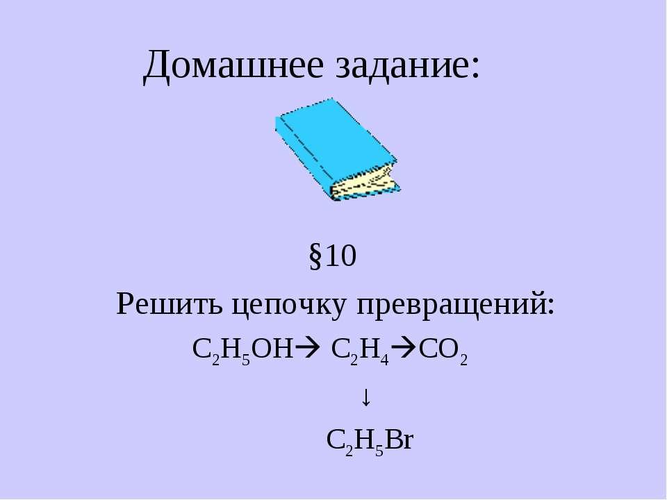 Домашнее задание: §10 Решить цепочку превращений: С2H5ОН С2H4 CO2 ↓ С2H5Br