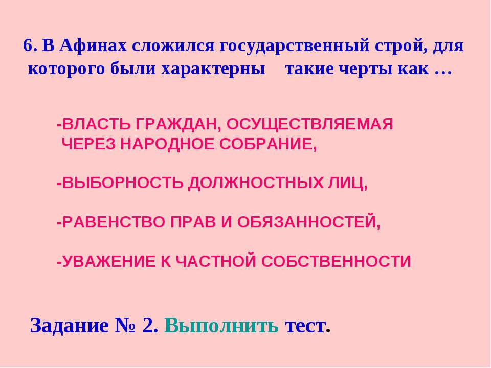 6. В Афинах сложился государственный строй, для которого были характерны таки...
