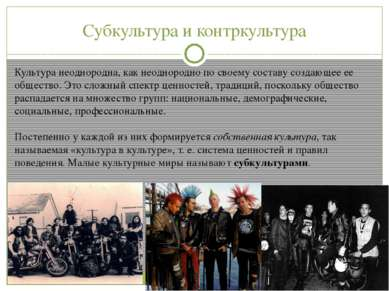 Субкультура и контркультура Культура неоднородна, как неоднородно по своему с...