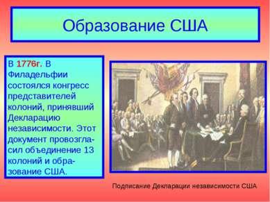Образование США Подписание Декларации независимости США В 1776г. В Филадельфи...