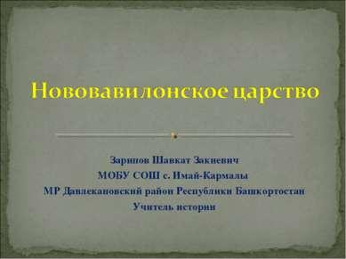 Зарипов Шавкат Закиевич МОБУ СОШ с. Имай-Кармалы МР Давлекановский район Респ...