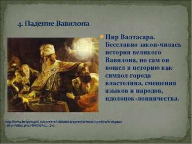 Пир Валтасара. Бесславно закон-чилась история великого Вавилона, но сам он во...