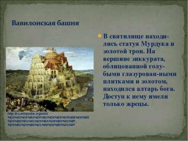 В святилище находи-лись статуя Мурдука и золотой трон. На вершине зиккурата, ...