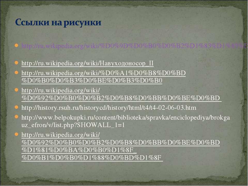 http://ru.wikipedia.org/wiki/%D0%9D%D0%B0%D0%B2%D1%83%D1%85%D0%BE%D0%B4%D0%BE...