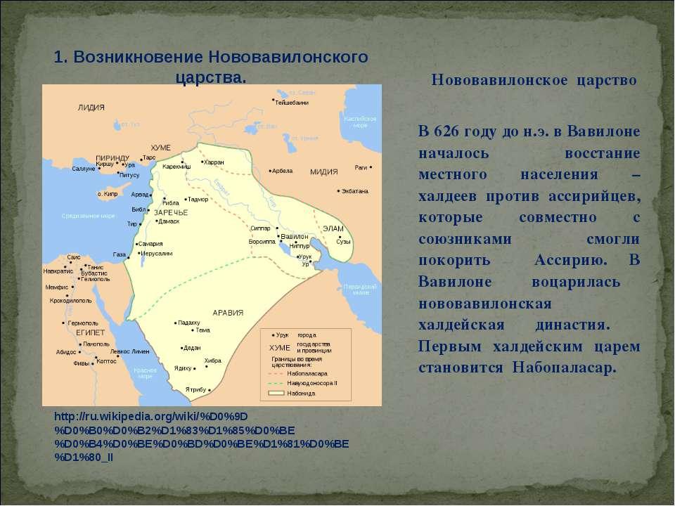 В 626 году до н.э. в Вавилоне началось восстание местного населения – халдеев...