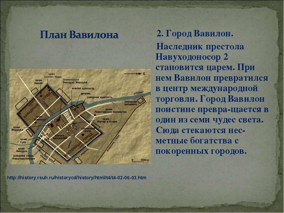2. Город Вавилон. Наследник престола Навуходоносор 2 становится царем. При не...