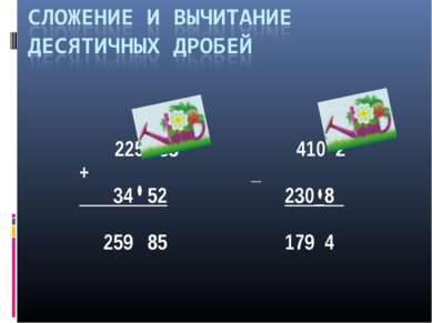 225 33 410 2 + _ 34 52 230_8 259 85 179 4