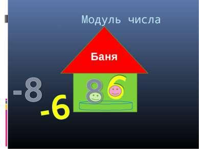 Модуль числа Баня