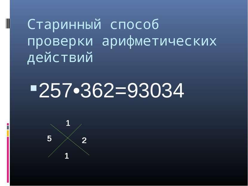Старинный способ проверки арифметических действий 257•362=93034 1 5 2 1