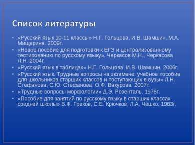 «Русский язык 10-11 классы» Н.Г. Гольцова, И.В. Шамшин, М.А. Мищерина. 2009г....