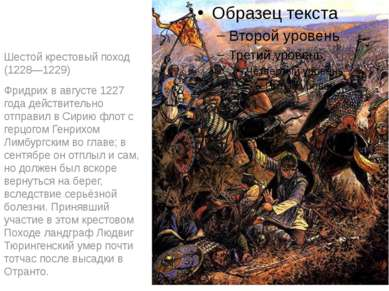 Шестой крестовый поход (1228—1229) Фридрих в августе 1227 года действительно ...