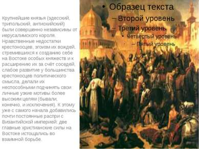 Крупнейшие князья (эдесский, трипольский, антиохийский) были совершенно незав...