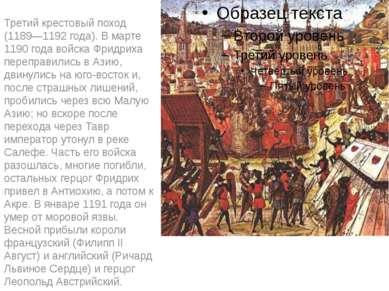 Третий крестовый поход (1189—1192 года). В марте 1190 года войска Фридриха пе...
