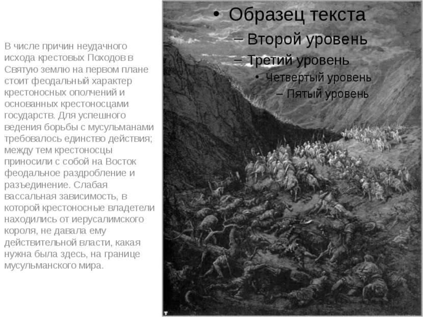 В числе причин неудачного исхода крестовых Походов в Святую землю на первом п...