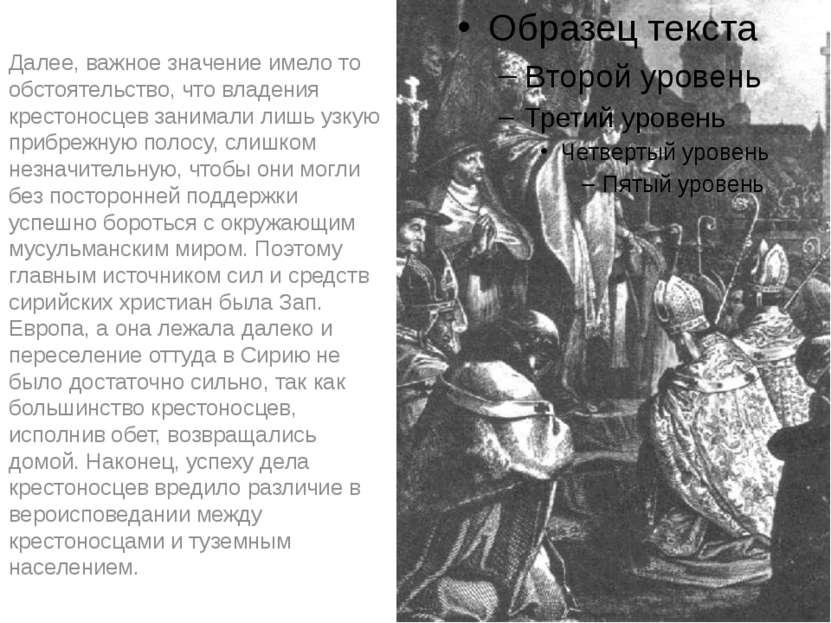 Далее, важное значение имело то обстоятельство, что владения крестоносцев зан...