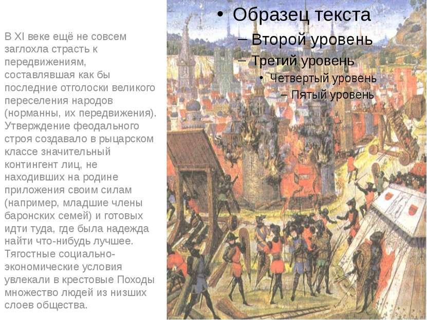 В XI веке ещё не совсем заглохла страсть к передвижениям, составлявшая как бы...