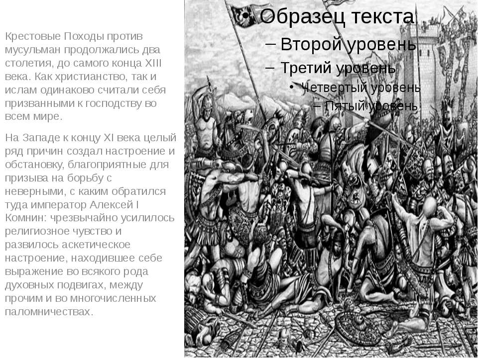 Крестовые Походы против мусульман продолжались два столетия, до самого конца ...