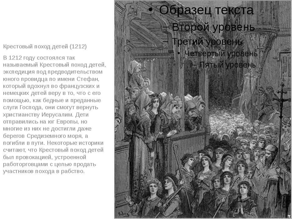 Крестовый поход детей (1212) В 1212 году состоялся так называемый Крестовый п...