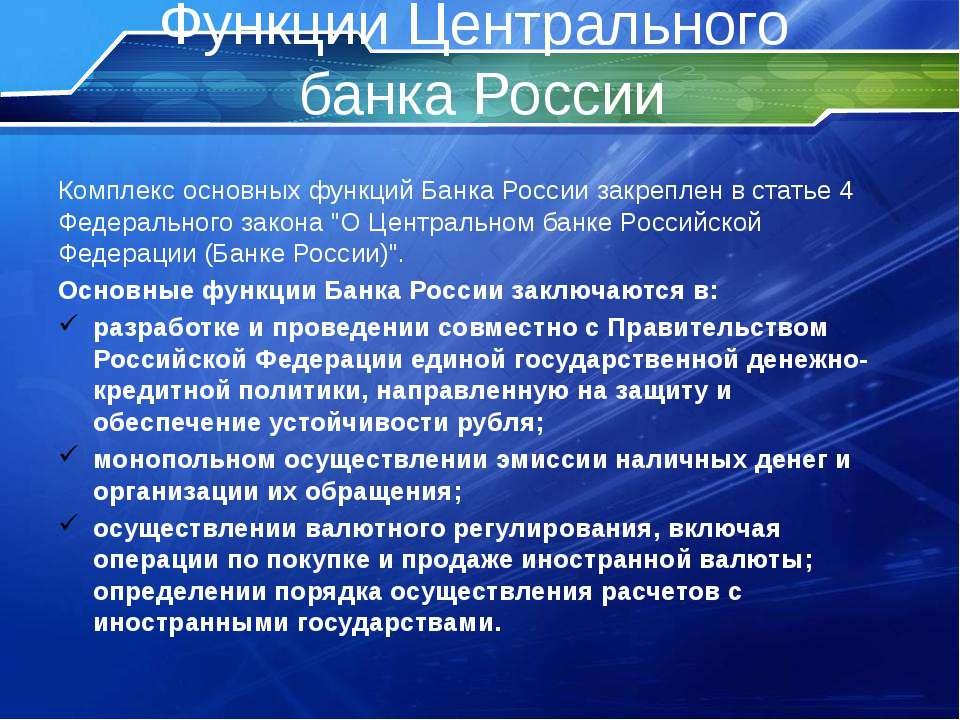 Функции Центрального банка России устанавливает правила осуществления расчето...