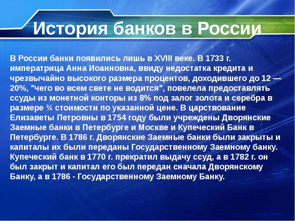 История банков в России В России банки появились лишь в XVIII веке. В 1733 г....