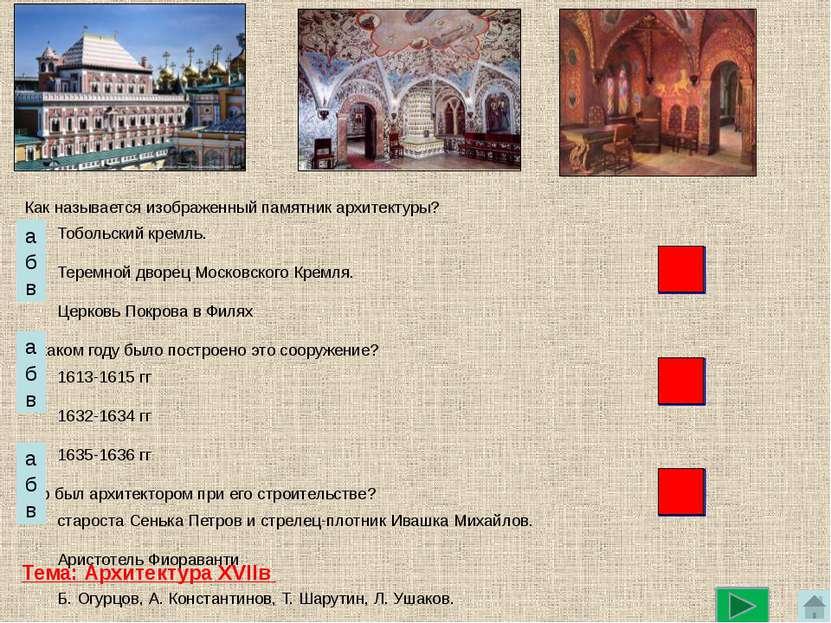 б а в а б в Тема: Архитектура XVIIв а б в Как называется изображенный памятни...