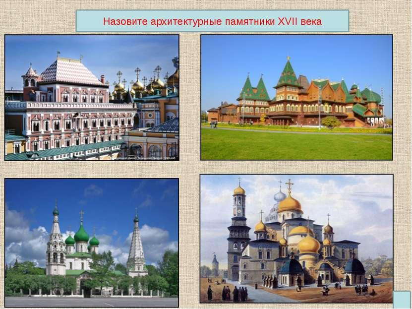 Назовите архитектурные памятники XVII века