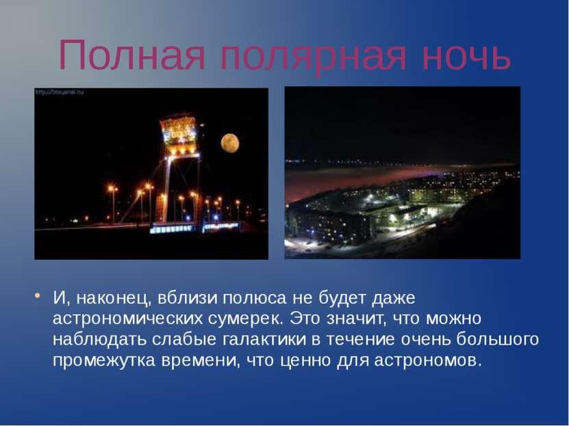 Полная полярная ночь И, наконец, вблизи полюса не будет даже астрономических ...