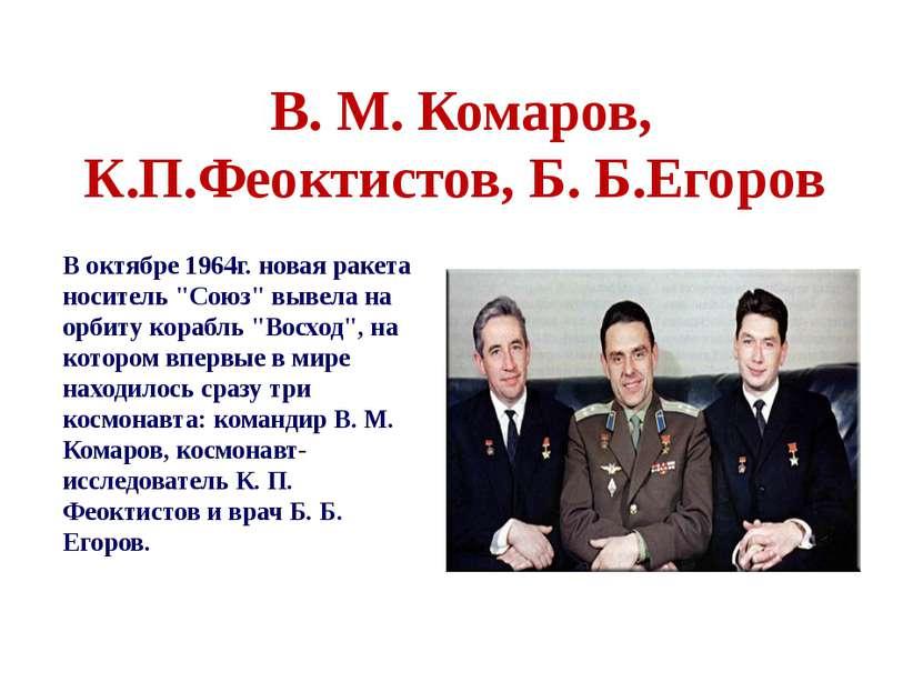 В. М. Комаров, К.П.Феоктистов, Б. Б.Егоров В октябре 1964г. новая ракета носи...