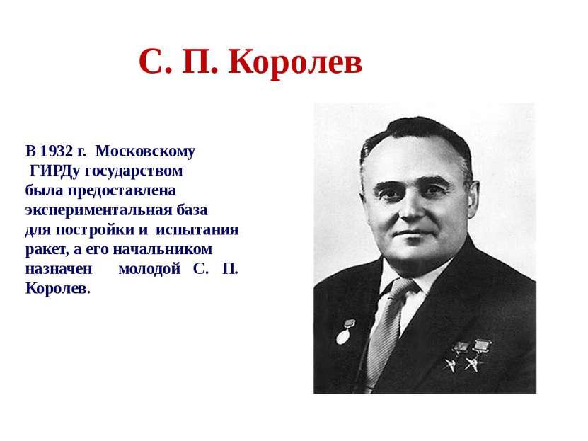 В 1932 г. Московскому ГИРДу государством была предоставлена экспериментальная...