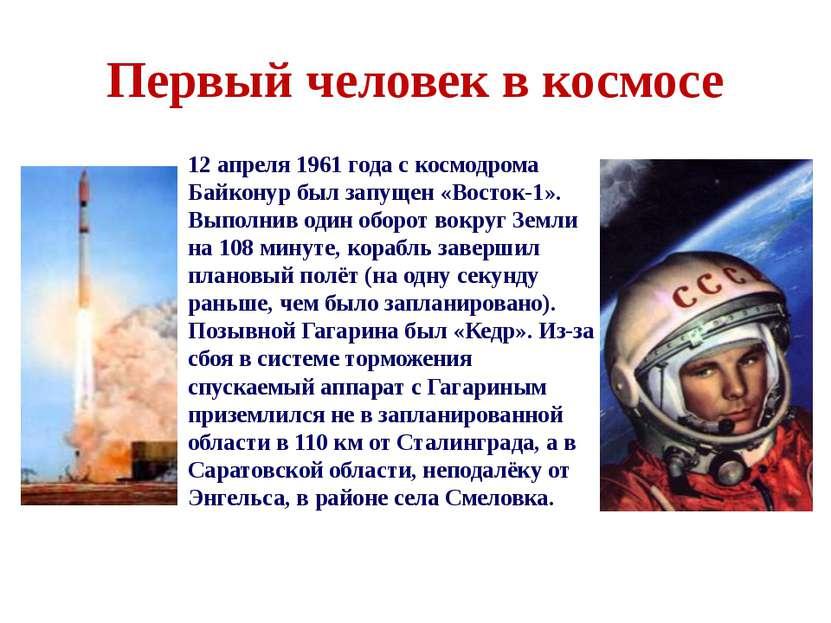 Первый человек в космосе 12 апреля 1961 года с космодрома Байконур был запуще...