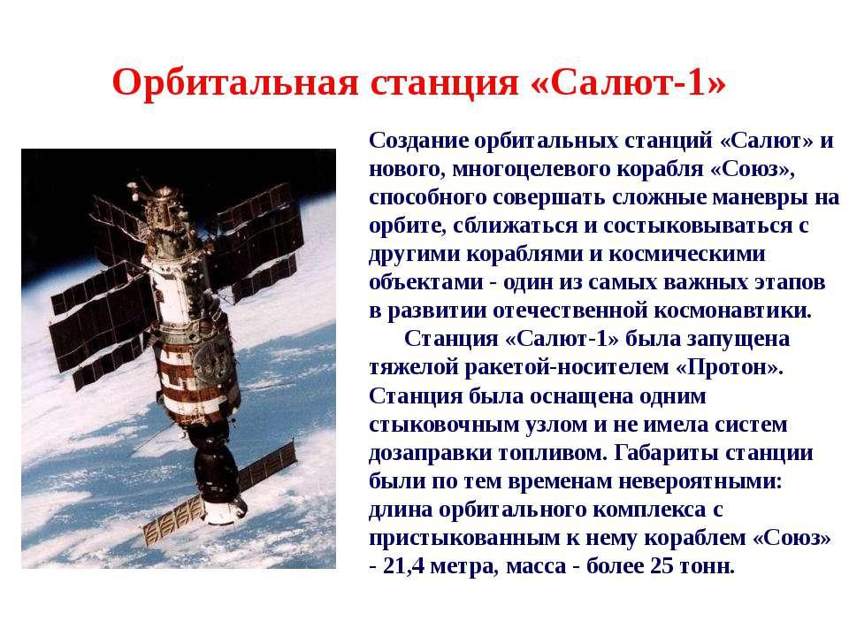 Орбитальная станция «Салют-1» Создание орбитальных станций «Салют» и нового, ...