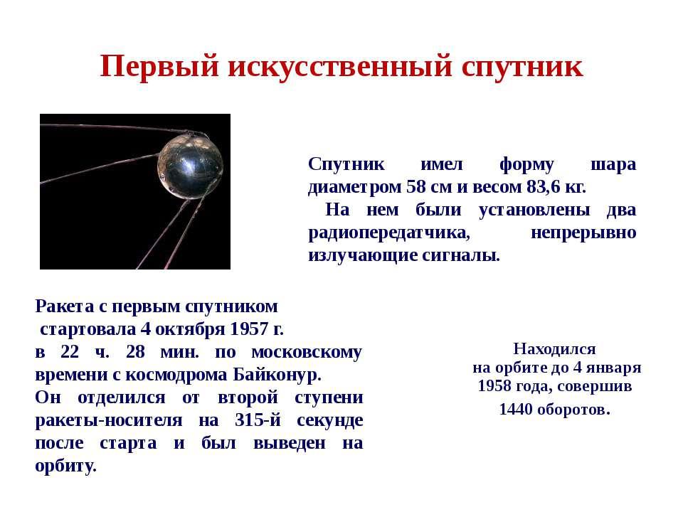 Первый искусственный спутник Ракета с первым спутником стартовала 4 октября 1...