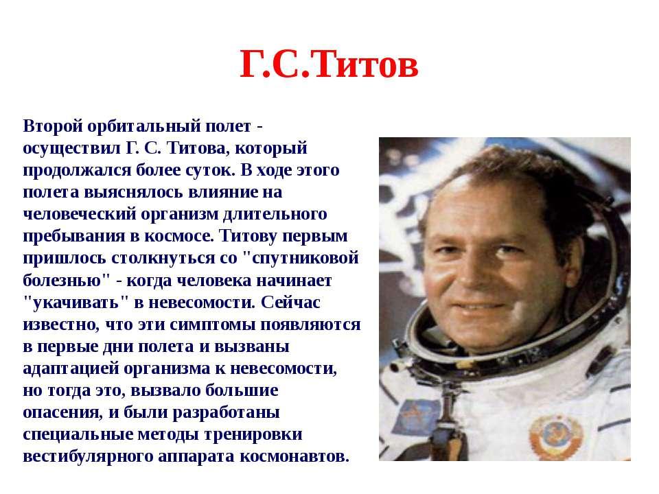 Г.С.Титов Второй орбитальный полет - осуществил Г. С. Титова, который продолж...